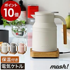 ■ mosh! / モッシュ 電気ケトル M-EK1  【関連キーワード】  牧場で使われるミルクタ...
