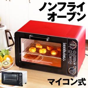 ノンフライヤー オーブントースター ノンオイルフライオーブン 送料無料