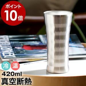 タンブラー ビールグラス 真空断熱タンブラー 保温 保冷 ビアタンブラー ステンレス ビアグラス ビール [ 飲みごろハイボールタンブラー マット 420ml ]|roomy