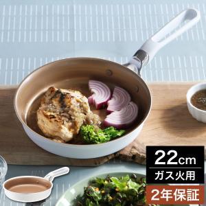 ■ evercook Air / エバークック エアー ガス火 22cm EFPAR22WH  【関...
