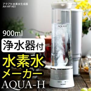 水素水サーバー 浄水器 水素水家庭用サーバー AQUA-H 水素水生成器 AH-HP1401 浄水ポット 送料無料