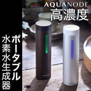 アクアノード 水素水生成器 カドー cado [ AQUANODE ]|roomy