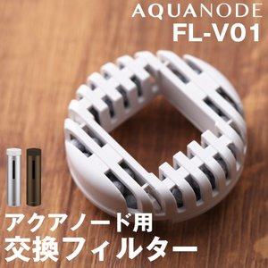 アクアノード 水素水生成器 カドー cado [ AQUANODE 交換用フィルター 2個入り ]|roomy