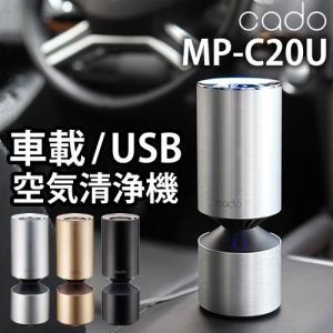 cado 空気清浄機 MP-C20U 車載タイプ ( cad...