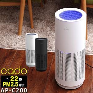 空気清浄機 cado AP-C200 カドー 22畳用 おしゃれ リビング 寝室 デザイン家電 スリムボディ 特典つき|roomy