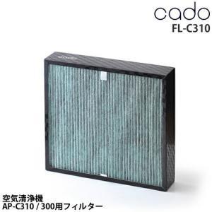 カドー ( cado 空気清浄機 交換用専用フィルター FL-C310 )|roomy