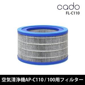 カドー ( cado 空気清浄機 交換用フィルター FL-C110 )|roomy