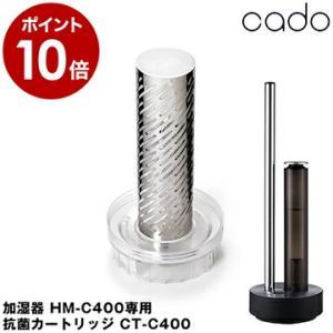 カドー 加湿器 cado HM-C400 専用 抗菌カートリッジ CT-C400 送料無料