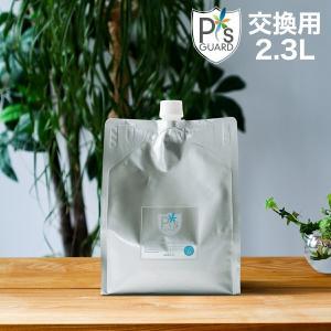 カドー 加湿器 cado ピーズガード ピースガード 除菌消臭剤 PG-E600用ピーズガード 50ppm 2.3L 送料無料