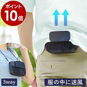 扇風機 腰掛け 首かけ ハンズフリーファン 空調服 ファン 腰かけ ボディブロー ハンディファン ベルト USB 充電式 [ iFan アイファン ボディーブロー W ]|インテリアショップ roomy