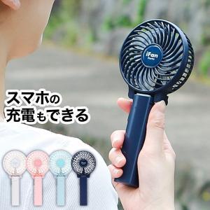 ■ iFan Porta mini / アイファン ポルタ ミニ パワフルポータブルファン  【関連...