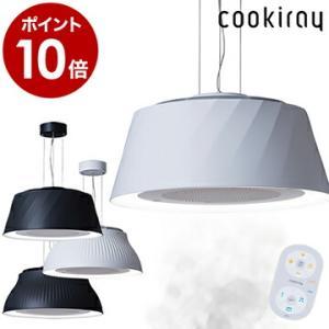 クーキレイ 照明 おしゃれ 焼肉 富士工業 ( cookiray C-BE511 C-PT511 )|roomy