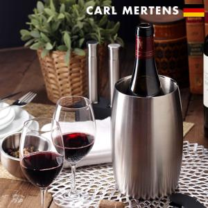 ワインクーラー 1本用 ステンレス シャンパンクーラー ボトルクーラー 二重構造 [ カール・メルテンス ワインクーラー ]|roomy