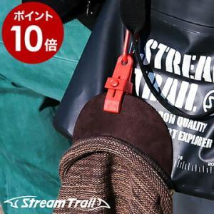 ストリームトレイル クリップ Clip カラビナ タオルハンガー アウトドア 登山 ( STREAM TRAIL HUNG UP ) roomy