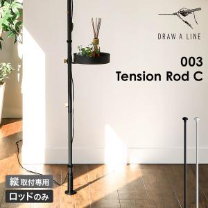 ドローアライン 突っ張り棒 テンションロッドC 200〜275cm 伸縮 縦専用 カスタマイズ おし...