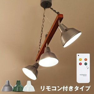 ペンダントライト シーリングライト ホーロー風 モダン スポット ライト 照明 間接 ( ハモサ MALTTI 3 リモコン付 紐なし ) roomy