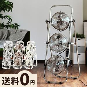 扇風機 [ PRISMATE メタルトリプルファン 8インチ リモコン付き ]|roomy