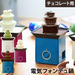 チョコレートファウンテン[ フォンデュブロック タワー ] roomy