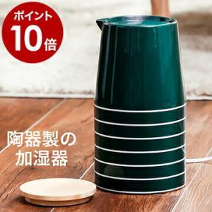 オンリリ 加湿器 卓上 ( Onlili 陶器 アロマ超音波式加湿器 M ONL-HF003N )|roomy