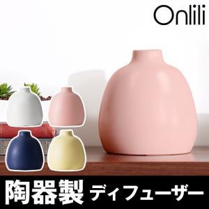 オンリリ 卓上 ( Onlili Nordic Collection 陶器 アロマディフューザー ONL-AD005N )|roomy
