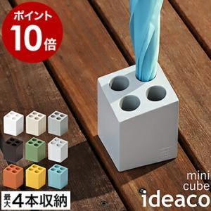 傘立て 北欧 イデアコ ideaco デザイン miniCUBE ( ミニキューブ )|roomy
