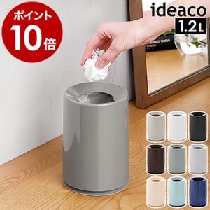 イデアコ MINI TUBELOR ゴミ箱 シンプル ( ideaco ミニチューブラー )|roomy