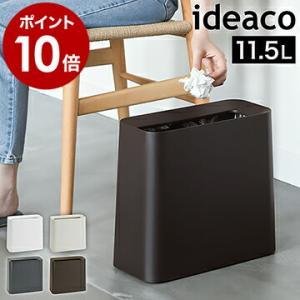 ゴミ箱 ダストボックス スリム チューブラー ( ideaco イデアコ チューブラー ハイグランデ )の写真