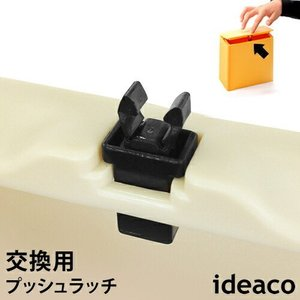 ゴミ箱 パーツ チューブラー ( TUBELOR mini flap kitchen flap compo 専用プッシュラッチ )|roomy