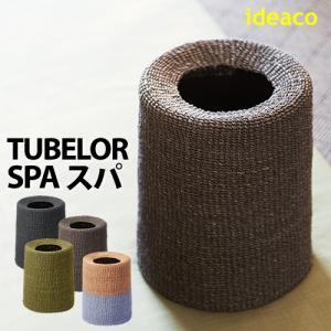 ゴミ箱 ダストボックス イデアコ ( ideaco TUBELOR SPA チューブラースパ )|roomy