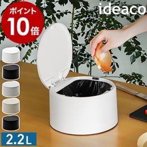 イデアコ ゴミ箱 ふた付き 生ゴミ入れ チューブラー [ ideaco TUBELOR flat20 ]|roomy