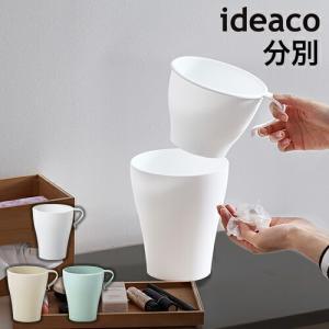 ■ ideaco mini Dust Mug / イデアコ ミニ ダストマグ  【関連キーワード】 ...