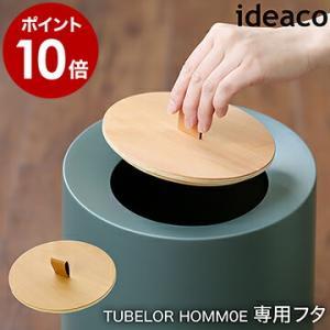 ■ ideaco TUBELOR HOMME 専用フタ Kifuta / イデアコ キフタ  【関連...