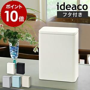 ■ ideaco tubelor medium flap  【関連キーワード】  ゴミ袋を隠して生活...