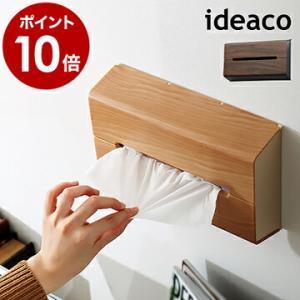 イデアコ ティッシュケース 壁掛け 北欧 木目 収納 ( ideaco WALL wood )|roomy