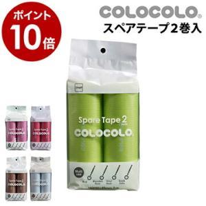 コロコロ クリーナー デスク カーペット 卓上 ( ミニクリーナーCOLOCOLO スペアテープ )|roomy