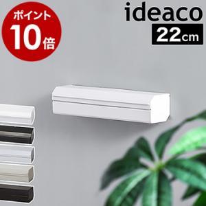 イデアコ マグネット式 ラップ アルミホイル キッチン [ ideacoラップホルダー 22cm ]|roomy