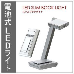 LED ブックライト 読書灯 非常灯 懐中電灯 読書 Reading Light BOOK Light ( ST01 )|roomy
