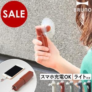 ハンディファン コンパクト ポータブルファン 扇風機 USB ブルーノ ミニファン 軽量 小型 モバイルバッテリー [ BRUNO コンパクトスティックライトファン ]|インテリアショップ roomy