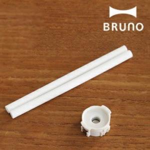 交換用 フィルター バードスティック マトリョーシカ ( BRUNO ブルーノ パーソナル超音波加湿器 共通リフィルA )|roomy