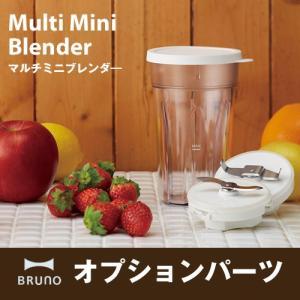 ブルーノ オプションパーツ ( BRUNO マルチミニブレンダー オプショナルカッター )|roomy