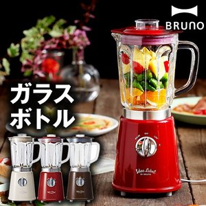 BRUNO ブルーノ コンパクトガラスブレンダー IOE006 ガラスブレンダー ジューサー ミキサー|roomy