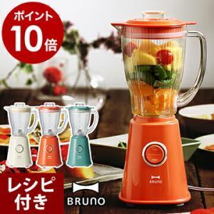 ★レシピ付き★ BRUNO ブルーノ ミキサー コンパクトブレンダー ブレンダー 氷 BOE023 ...
