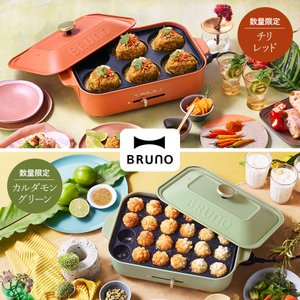 5枚セット BRUNO ブルーノ コンパクトホットプレート ホットプレート BOE021 たこ焼き [ BRUNOコンパクトホットプレート プレート5枚セット ]|roomy|09
