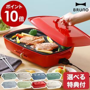 ■ BRUNO / ブルーノ ホットプレート グランデサイズ  【関連キーワード】  鮮やかなカラー...