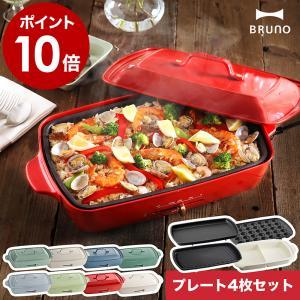 ■ BRUNO / ブルーノ ホットプレートグランデ コンプリートセット  【関連キーワード】  鮮...