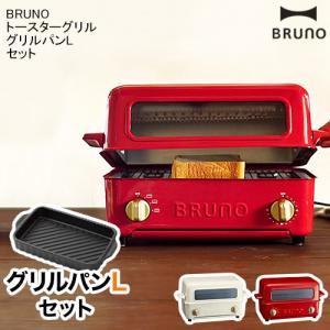 フィッシュロースター 魚焼き器 ブルーノ トースターグリル[ BRUNO トースターグリル オーブングリルパンLセット ] roomy