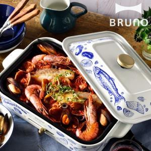 ■ BRUNO / ブルーノ コンパクトホットプレート プリントライン ちょうどいいサイズ感と琺瑯風...