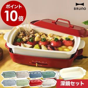 ■ BRUNO / ブルーノ ホットプレートグランデ 深鍋セット  【関連キーワード】  鮮やかなカ...