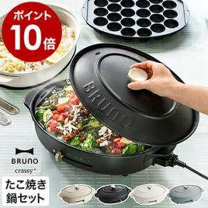 BRUNO crassy+ ホットプレート 鍋セット オーバル ブルーノ たこ焼き器 鍋 深鍋 BOE053 おしゃれ コンパクト [ BRUNO crassy+ オーバルホットプレート ]|roomy