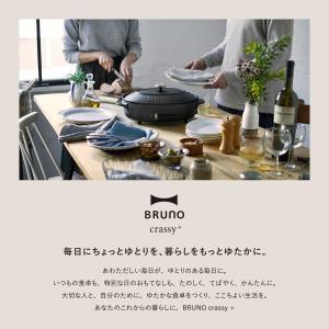 BRUNO crassy+ ホットプレート 鍋セット オーバル ブルーノ たこ焼き器 鍋 深鍋 BOE053 おしゃれ コンパクト [ BRUNO crassy+ オーバルホットプレート ]|roomy|18